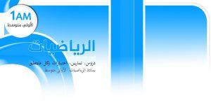 عيون البصائر elbassair.net