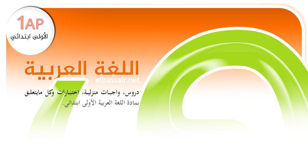 اللغة العربية الأولى ابتدائي