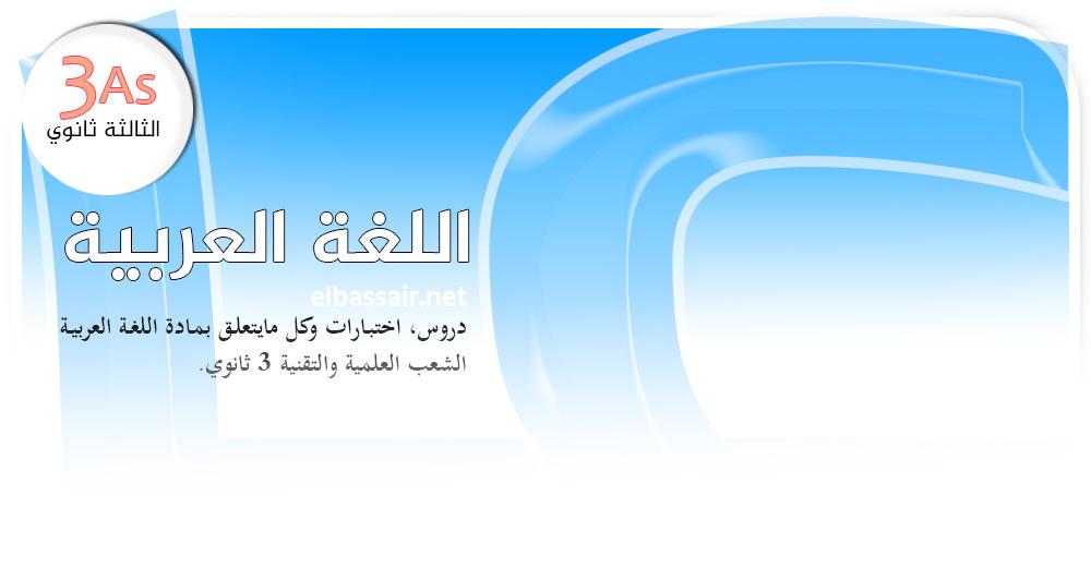 اللغة العربية 3 ثانوي