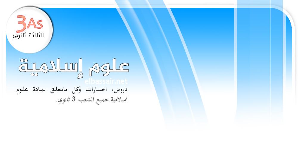 علوم اسلامية 3 ثانوي