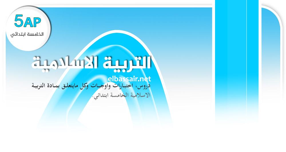 التربية الإسلامية الخامسة ابتدائي