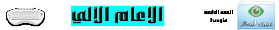 دروس و مذكرات  و اختبارا و امتحانات   اعلام الي للسنة 4 متوسط  مقتبسة من عدة  مواقع جزائرية   Moy_4am_info