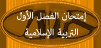 prim islamique1 exam