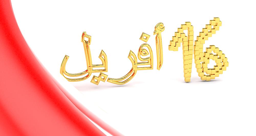 عبد الحميد بن باديس 16 أفريل يوم العلم