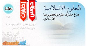 elbassair.net عيون البصائر Farid Daghnouche