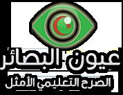اختبارات وكل ما يخص السنة الرابعة متوسط في العلوم الفيزيائية مقتبسة من عدة مواقع جزائرية  Logo_bassair