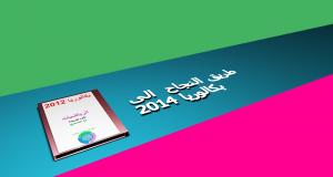 امتحان بكالوريا التعليم الثانوي مادة اللغة العربية وادابها الشعب علوم تجريبية رياضيات bac2012scM3-300x160.