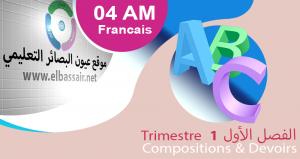 اختبارات الثلاثي الاول مادة اللغة الفرنسية مع التصحيح النموذجي السنة الرابعة متوسط – متوسطة مركز05 نقاوس– باتنة العام الدراسي 2013/2014