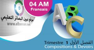 اختبارات الثلاثي الاول مادة اللغة الفرنسية مع التصحيح النموذجي السنة الرابعة متوسط – متوسطة نارة– باتنة العام الدراسي 2013/2014