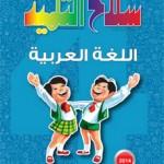 اختبارات الثلاثي الثالث مادة اللغة العربية السنة الرابعة ابتدائي (رقم 12 )العام الدراسي2011/2012