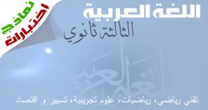اختبارات مادة اللغة العربية السنة الثالثة ثانوي شعبة علوم تجريبية تقني رياضي رياضيات تسيير واقتصاد