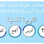موضوع امتحان مقترح لشهادة التعليم المتوسط  (2014/2013) – التربية المدنية