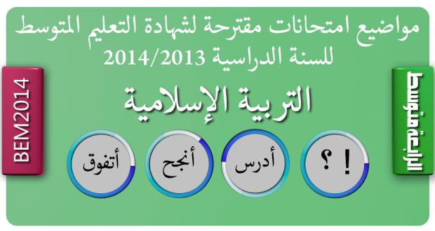 مواضيع امتحانات مقترحة لشهادة التعليم المتوسط لسنة 2014