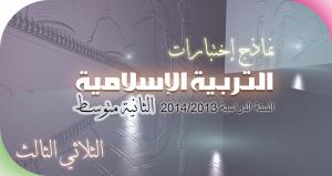 نماذج إختبارات في مادة التربية الإسلامية الثانية متوسط للسنة الدراسية 2014/2013 الثلاثي الثالث – النموذج رقم 5
