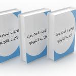 الكتب المدرسية للتعليم الثانوي
