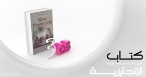 كتاب الإنجليزية الثالثة ثانوي (الكتاب المدرسي)