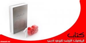 كتاب الرياضيات الأولى ثانوي جذع مشترك آداب (الكتاب المدرسي)