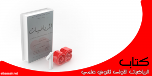 كتاب الرياضيات الأولى ثانوي جذع مشترك علوم وتكنولوجيا (الكتاب المدرسي)