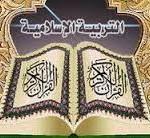 مذكرات مادة التربية الاسلامية السنةالثالثة متوسط