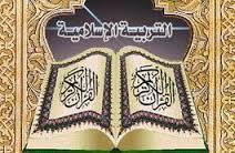 التربية الاسلامية الرابعة ابتدائي