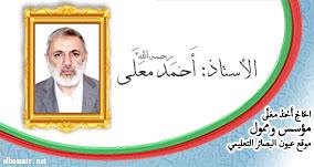 الحاج معلى أحمد -رحمه الله-
