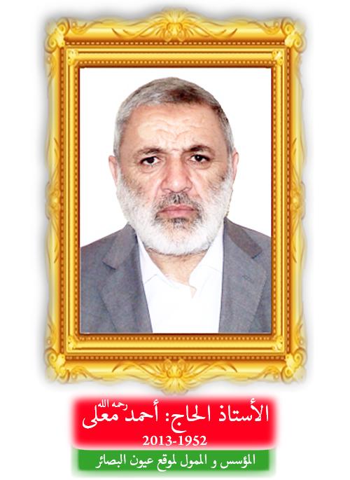 الأستاذ الحاج أحمد معلى -رحمه الله- مؤسس و ممول موقع عيون البصائر