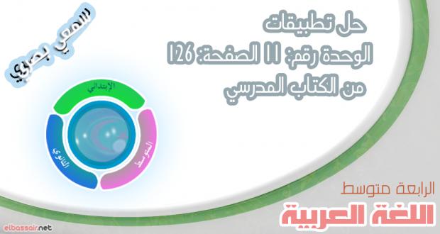 حل تطبيقات الوحدة رقم: 11 الصفحة: 126 من الكتاب المدرسي – اللغة العربية -4 متوسط (سمعي بصري)