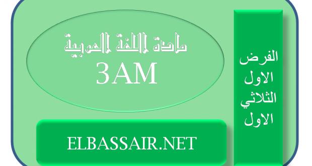 الفرض الاول الثلاثي الاول مادة اللغة العربية السنة الثالثة متوسط العام الدراسي2014/2015
