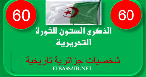 شخصيات جزائرية تاريخية مشهورة