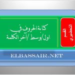 كتابة الحروف في اول -وسط/آخر الكلمة  مادة اللغة العربية القسم التحضيري