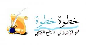 خطوة خطوة نحو الامتياز في الانتاج الكتابي (اللغة العربية)