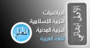 دليل اللغة العربية – الأولى (1) ابتدائي – دليل المعلم