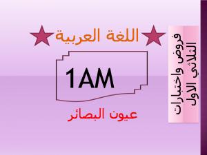 فروض واختبارات الثلاثي الاول مادة اللغة العربية السنة الاولى متوسط