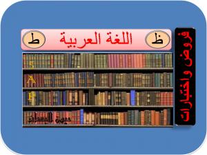 فروض واختبارات اللغة العربية الخامسة ابتدائي1