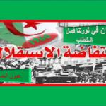 مظاهرات 11 ديسمبر 1960-ان في ثورتنا فصل الخطاب