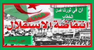 انتفاضة-الاستقلال1960-2-300x225