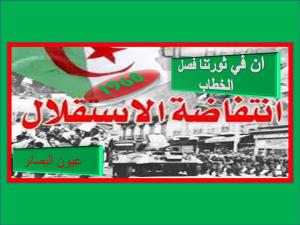 انتفاضة الاستقلال1960-2