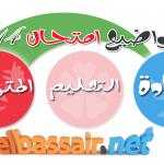 مواضيع امتحانات شهادة التعليم المتوسط 2014 – اللغة العربية -