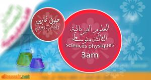 حلول تمارين الكتاب المدرسي- العلوم الفيزيائية و التكنولوجيا الثالثة متوسط -