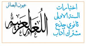 اختبار الثلاثي الثالث مع التصحيح النموذجي مادة اللغة العربية السنة الاولى ثانوي جذع مشترك اداب 1