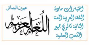اختبار ات الثلاثي الاول مادة اللغة العربية السنة الثانية ثانوي الشعب العلمية 4