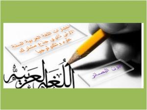اختبارات مادة اللغة العربية السنة الالى ثانوي جذع مشترك علوم زتكنولوجيا