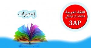 اختبارات وواجبات اللغة العربية الثالثة ابتدائي