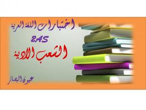 اختبارات اللغة العربية الثانية ثانوي الشعب الادبية33