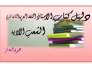 دليل كتاب الاستاذ اللغة العربية الثانية ثانوي الشعب الادبية111