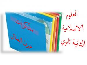 مذكرات العلوم الاسلامية 2ث