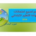 مواضيع امتحان شهادة التعليم الابتدائي 2014م1-2