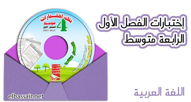 إختبارات اللغة العربية الفصل الأول مع التصحيح -الرابعة متوسط 2015/2014 -2