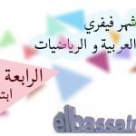 امتحان شهر فيفري في اللغة العربية و الرياضيات – الرابعة ابتدائي