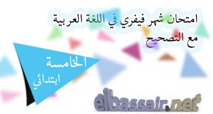 امتحان شهر فيفري في اللغة العربية مع التصحيح – الخامسة ابتدائي